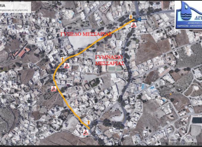 Κυκλοφοριακές ρυθμίσεις στη Μεσαριά λόγω εκτέλεσης εργασιών από τη ΔΕΥΑΘ