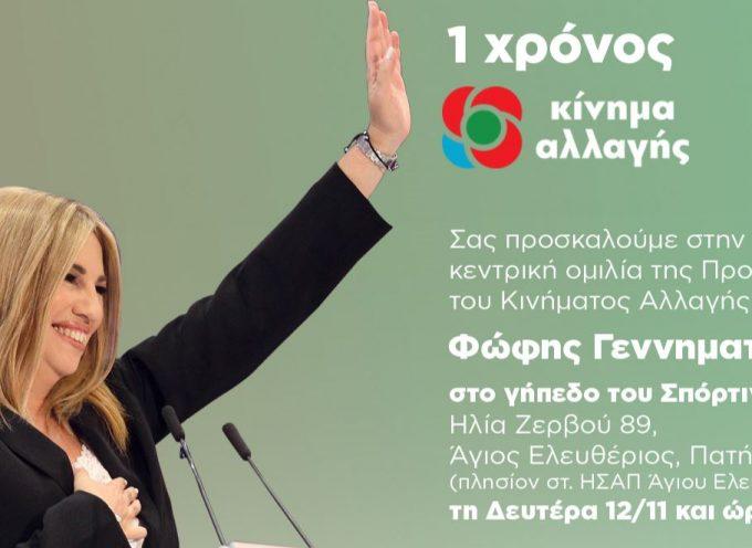 Κίνημα αλλαγής Δ.Ο. Σαντορίνης: «Στις 12 Νοέμβρη η κεντρική ομιλία της προέδρου κ. Φώφης Γεννηματά»