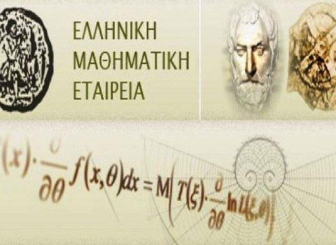 """Ελληνική Μαθηματική Εταιρεία: """"Μαθηματικά και παιχνίδι"""" στη Νάξο"""