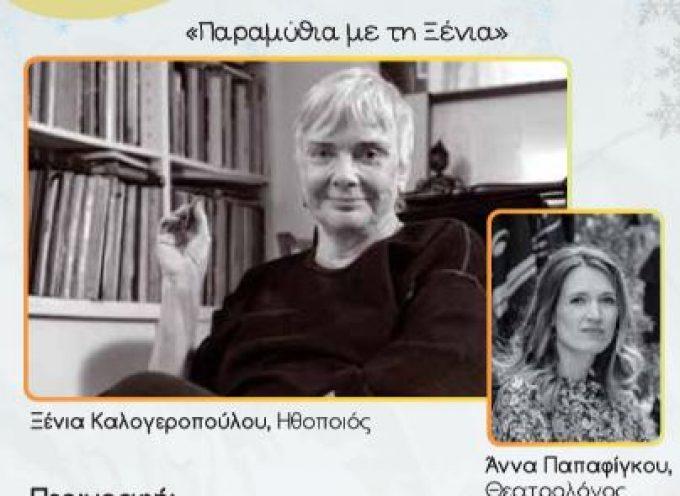 Η Ξένια Καλογεροπούλου αφηγείται παραμύθια στα παιδιά – 3η συνάντηση της Σχολής Γονέων