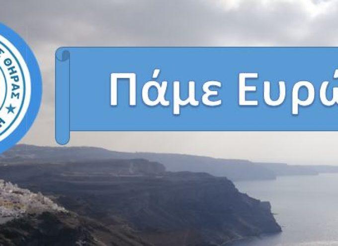 Μεγάλη και ιστορική νίκη πρόκριση του ΑΟ ΘΗΡΑΣ στη Κύπρο