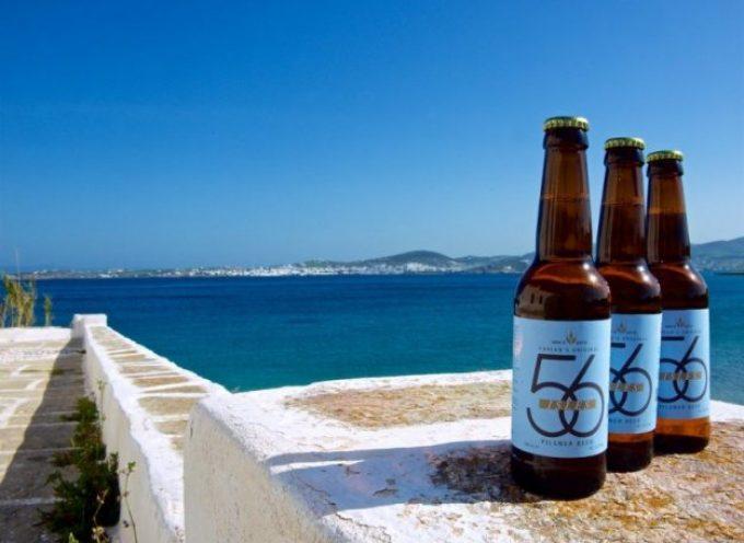 Και όμως, η Πάρος παράγει την 6η καλύτερη μπύρα στον κόσμο