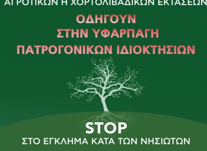 """Γιώργος Χατζημάρκος : """"H διαδικασία ανάρτησης των δασικών χαρτών, εξελίσσεται σε μια σκληρά αντιλαϊκή διαδικασία"""""""