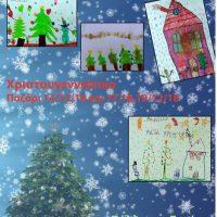 Χριστουγεννιάτικο Bazaar στο Δημοτικό σχολείο Εμπορείου