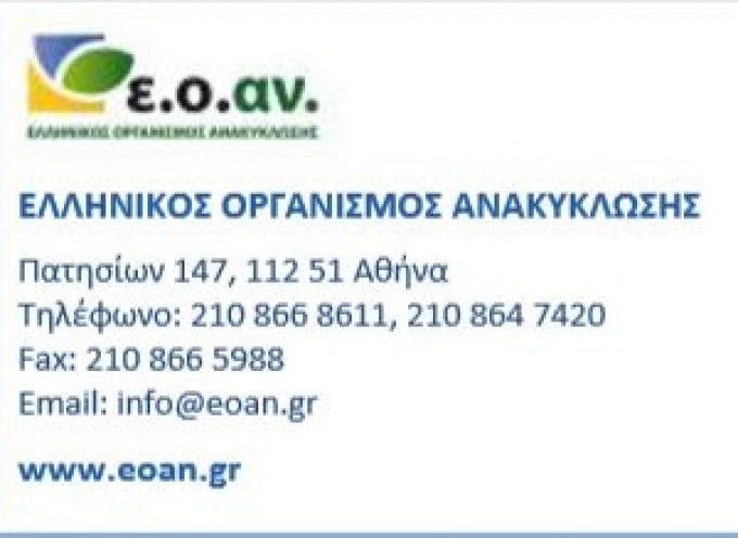 Επιμελητήριο Κυκλάδων: «Απαραίτητη η εγγραφή των παραγωγών στο Εθνικό Μητρώο»