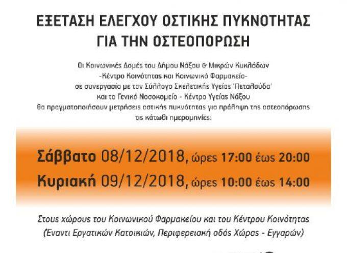 Ενημερωτική εκδήλωση για την οστεοπόρωση και δωρεάν έλεγχος στη Νάξο