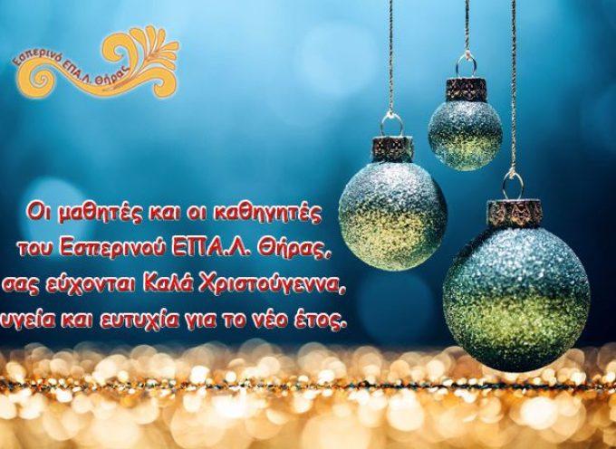 Ευχές για τα Χριστούγεννα από τους μαθητές & καθηγητές του Εσπερινού ΕΠΑ.Λ Θήρας
