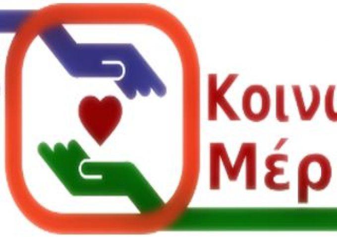 Μέχρι τις 21 Δεκεμβρίου οι αιτήσεις για το κοινωνικό μέρισμα