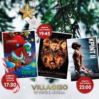 Στο Villaggio – νέες ταινίες