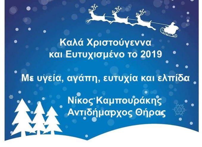 Ευχές απο τον Αντιδήμαρχο Θήρας κ. Ν.Καμπουράκη