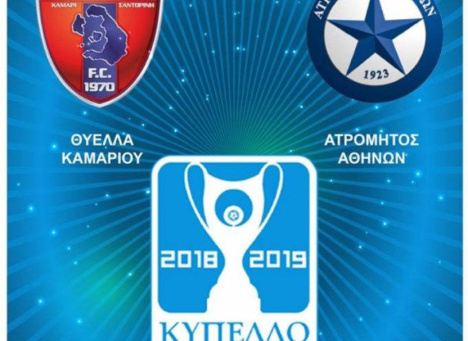Όλοι και όλα έτοιμα για το παιχνίδι Κυπέλλου Ελλάδας απέναντι στον Ατρόμητο Αθηνών.