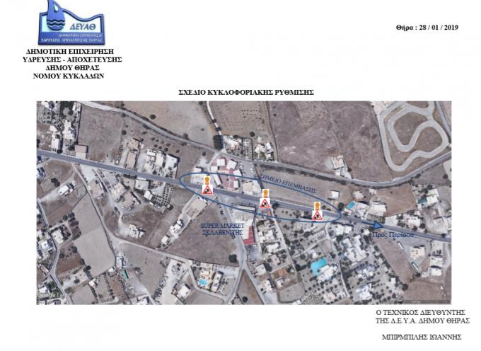 ΔΕΥΑΘ: Διακοπή κυκλοφορίας στην περιοχή του Εμπορείου την Τρίτη
