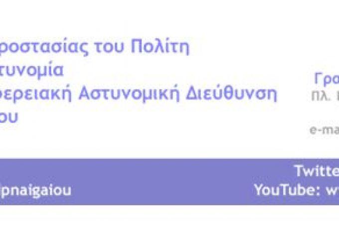 Προσοχή: «Τηλεφωνικές απάτες» και στην Περιφέρεια Νοτίου Αιγαίου