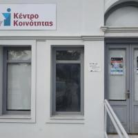 Νέα Αρμοδιότητα στο Κέντρο Κοινότητας Δήμου Θήρας