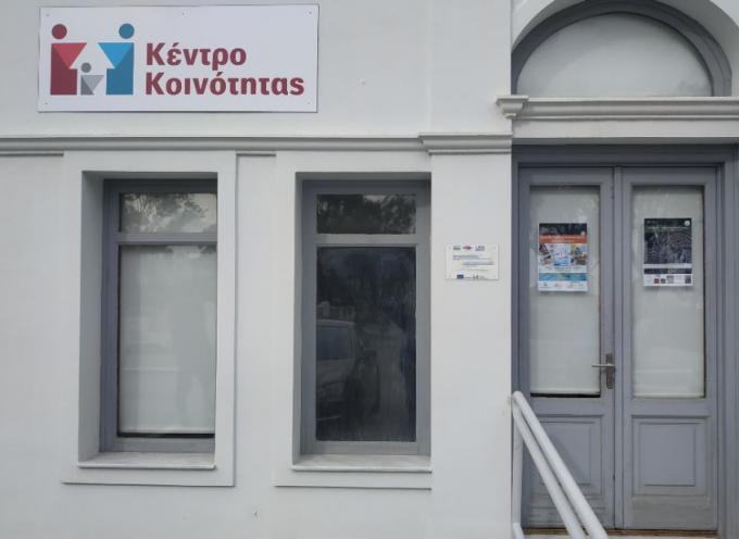 Κλειστό το Κέντρο Κοινότητας Θήρας την 17η Απριλίου
