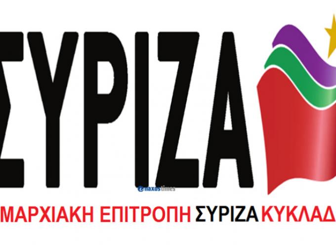 Νομαρχιακή Επιτροπή ΣΥΡΙΖΑ: Νέος χρόνος με τρία εμβληματικά μέτρα νησιωτικότητας