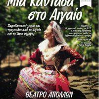 «Μία καντάδα στο Αιγαίο» – Εκδηλώσεις & Νέα του Θεάτρου Απόλλων