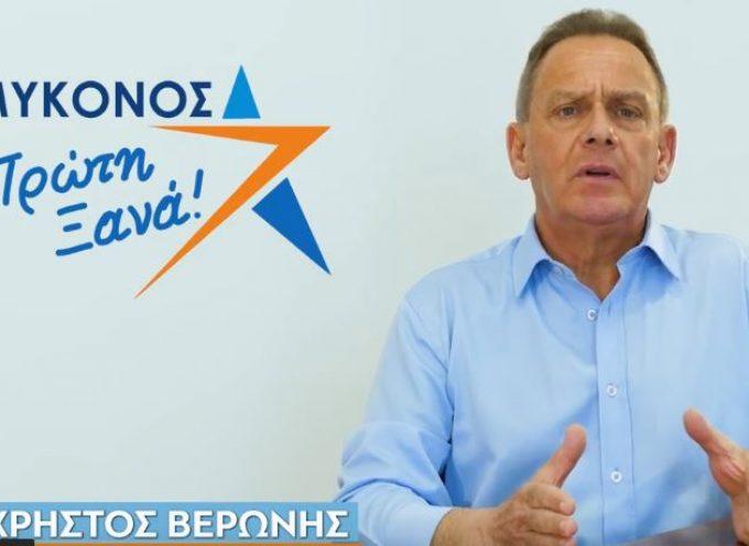 Υποψήφιος και πάλι για το Δήμο Μυκόνου ο Χρήστος Βερώνης