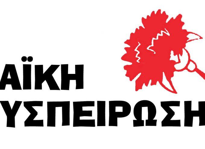 Την Τετάρτη η παρουσίαση των Επικεφαλής για Περιφέρεια και Σαντορίνη της Λαϊκής Συσπείρωσης