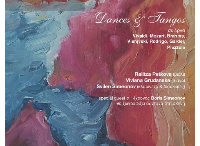 Dances & Tangos με τους Petkova, Grudanska και Simeonov στο Μπελλώνειο