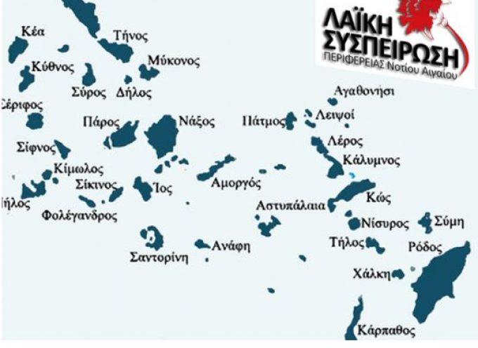 Λαϊκή Συσπείρωση Ν.Αιγαίου: Ποιος υποκινεί…