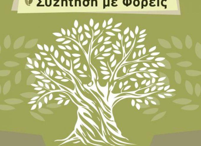 Ανοιχτή εκδήλωση στη Νάξο από την Ο.Μ. ΣΥΡΙΖΑ «Ενημέρωση αγροτών – Συζήτηση με φορείς»