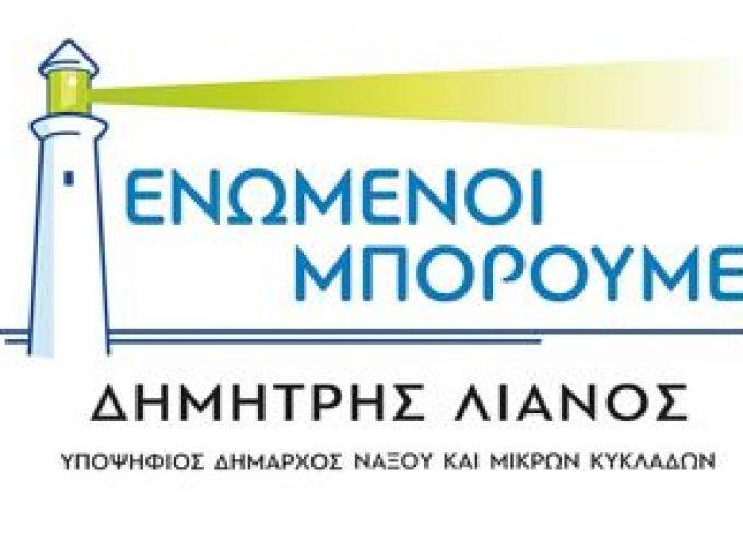 Υποψήφιος Δήμαρχος στο Δήμο Νάξου & Μικρών Κυκλάδων ο Δημήτρης Λιανός