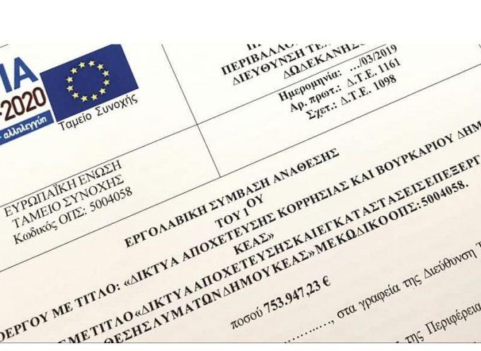 Υπογραφή σύμβασης από την Περιφέρεια Ν. Αιγαίου και τον Δήμο Κέας με τον ανάδοχο, για την κατασκευή των δικτύων αποχέτευσης Κορρησίας και Βουρκαρίου