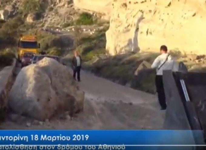 VIDEO: Κατολίσθηση στο δρόμο του Αθηνιού