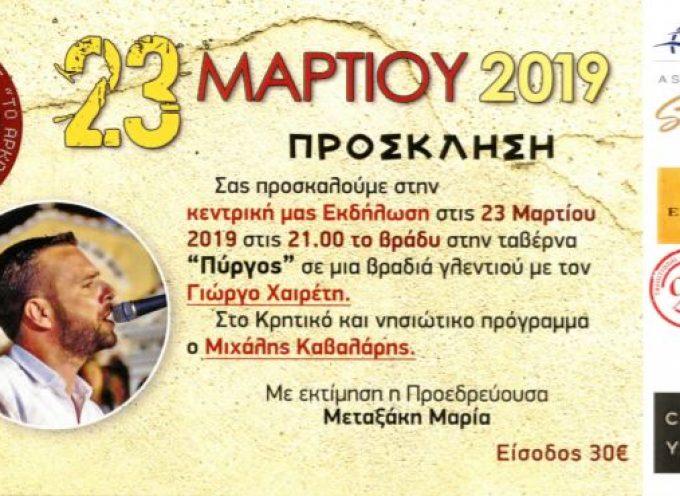 Στις 23 Μαρτίου η κεντρική εκδήλωση του Συλλόγου Κρητών Σαντορίνης