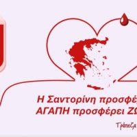 Τράπεζα Αίματος Σαντορίνης: Από τις 4 έως τις 12 Μαΐου η εθελοντική αιμοδοσία