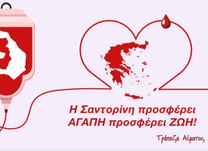 Ευχαριστήριο στην Τράπεζα αίματος Σαντορίνης