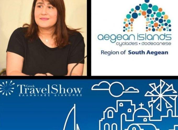 """Η Περιφέρεια Νοτίου Αιγαίου στην έκθεση """"Greek Travel Show"""""""