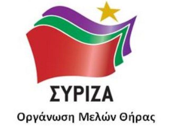 ΣΥΡΙΖΑ ΣΑΝΤΟΡΙΝΗΣ: Αλληλεγγύη στη Μόρια