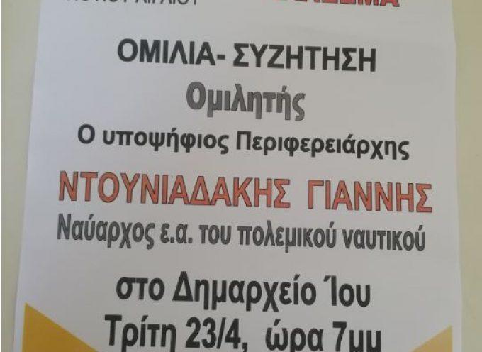 Στην Ίο τη Μ. Τρίτη ο υποψήφιος για την ΠΝΑΙ με τη Λαϊκή Συσπέιρωση Γ. Ντουνιαδάκης