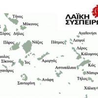 Λαϊκή Συσπείρωση :Κοινή δήλωση Σταύρου Τάσσου υποψήφιου Περιφερειάρχη Βορείου Αιγαίου Γιάννη Ντουνιαδάκη υποψήφιου Περιφερειάρχη Νοτίου Αιγαίου