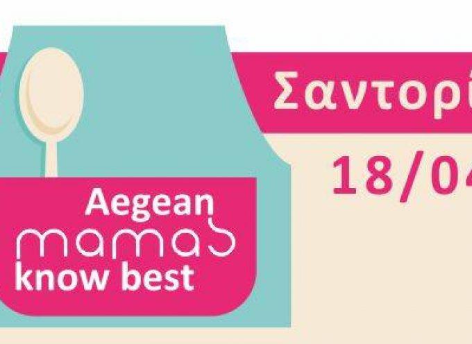 """Στη Σαντορίνη οι δράσεις """"Aegean mamas know best"""" & """"Aegean Gardeners"""", στις 18 Απριλίου"""