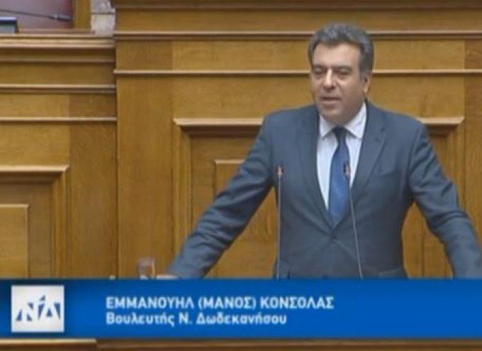 ΜΑΝΟΣ ΚΟΝΣΟΛΑΣ: «Οι ευρωεκλογές είναι πολιτική αναμέτρηση. Το αποτέλεσμά τους θα δρομολογήσει εξελίξεις»