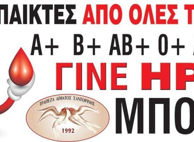 Ξεκινά το Σάββατο 4 Μαϊου η εθελοντική αιμοδοσία στη Σαντορίνη