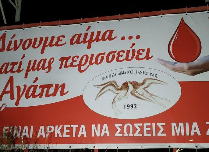 """Ανώνυμος εθελοντής αιμοδότης: """"Το παράδειγμα της Σαντορίνης να το μιμηθούν και άλλες πόλεις"""""""