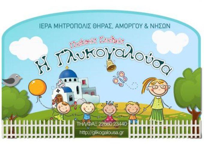 """Παιδικός σταθμός """"Παναγιά Γλυκογαλούσα"""": """"Από 15 Μαϊου έως 15 Ιουνίου οιαιτήσεις εγγραφώνγια τη σχολική χρονιά2021-2022"""""""