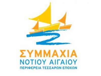 Συμμαχία Νοτίου Αιγαίου: Περίσσεψε ακόμα λάσπη;;