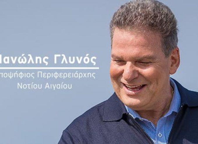 Κατατέθηκε σήμερα στην Σύρο πλήρες το ψηφοδέλτιο της Παράταξης Συμμαχία Νοτίου Αιγαίου με επικεφαλής τον κ. Μανώλη Γλυνό.