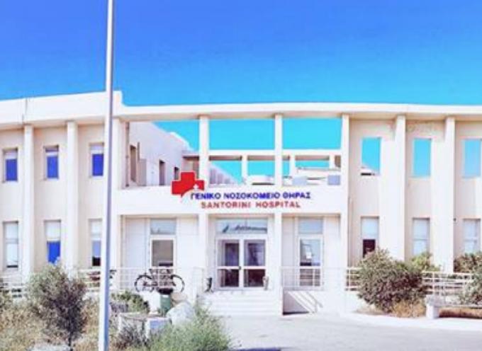 Δημοσιεύθηκαν σήμερα στο ΦΕΚ, οι οριστικοί πίνακες  με τις 43 προσλήψεις του Νοσοκομείου Θήρας.