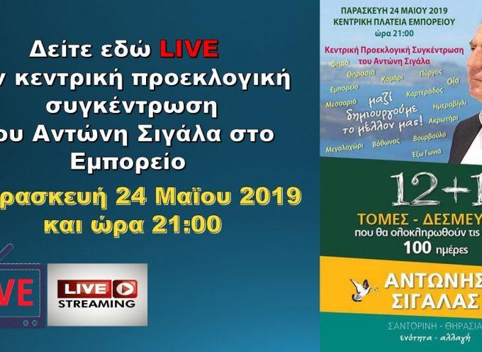 Η κεντρική προεκλογική συγκέντρωση του υποψήφιου Δημάρχου Θήρας Α. Σιγάλα ζωντανά από την Santorini Press