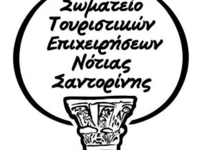 Εκλογές την 10η Ιουυνίου στο Σωματείο Επιχειρήσεων Ν.Σαντορίνης