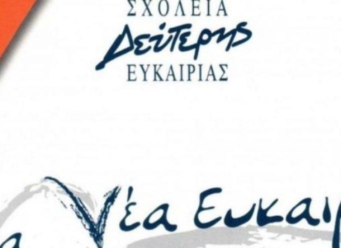 Ξεκίνησαν οι εγγραφές στο Σχολείο Δεύτερης Ευκαιρίας (ΣΔΕ) - SantoriniPress