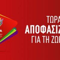 Στη Σαντορίνη την Τετάρτη οι υποψήφιοι Βουλευτές του ΣΥΡΙΖΑ για συνέντευξη τύπου