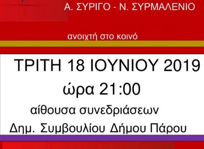 Την Τρίτη στην Πάρο η συνέντευξη τύπου για τους υποψήφιους του ΣΥΡΙΖΑ στις ΚΥΚΛΑΔΕΣ