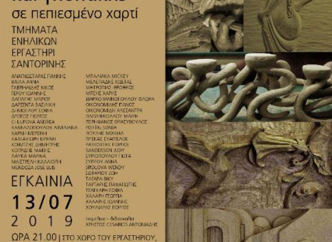 ART.T.O.S : Άνοιγμα του εργαστηρίου γλυπτικής ξύλου στο κοινό με την έκθεση ενηλίκων το Σάββατο 13 Ιουλίου